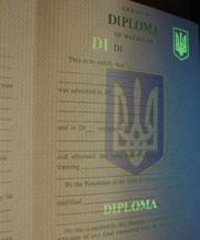 Диплом - специальные знаки в УФ (Каменское (Днепродзержинск))